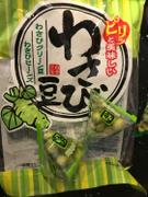 Japanese Taste Kasugai Wasabi Broad Beans and Green Peas Assortment 105g Review