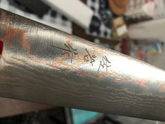 JapaneseChefsKnife.Com Master Saji Rainbow Damascus Wa Gyuto (210mm and 240mm, 2 sizes, Urushi Lacquered Handle, Type A) Review