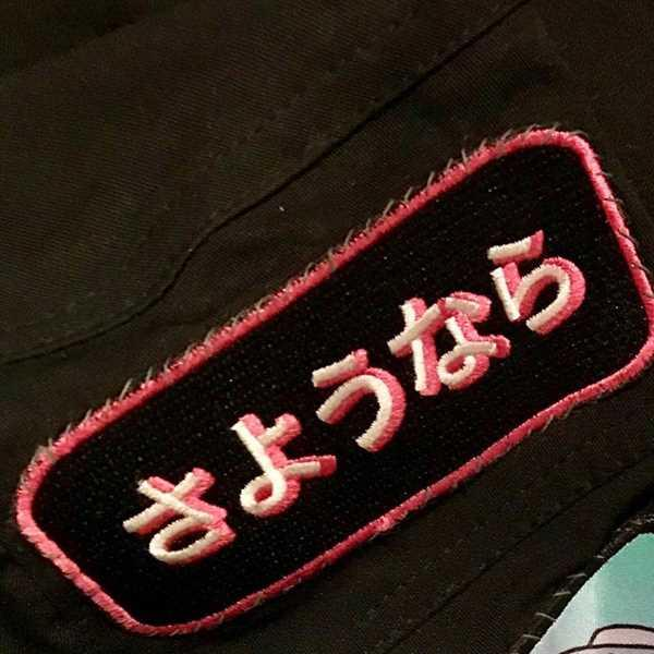 Heike verified customer review of Japanese Sayonara Iron On Patch