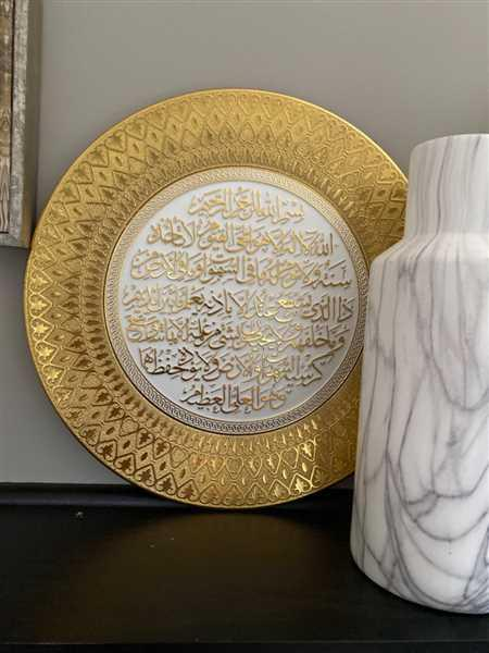 Modefa Islamic Decor Decorative Plate Gold & White Ayatul Kursi 35cm Review